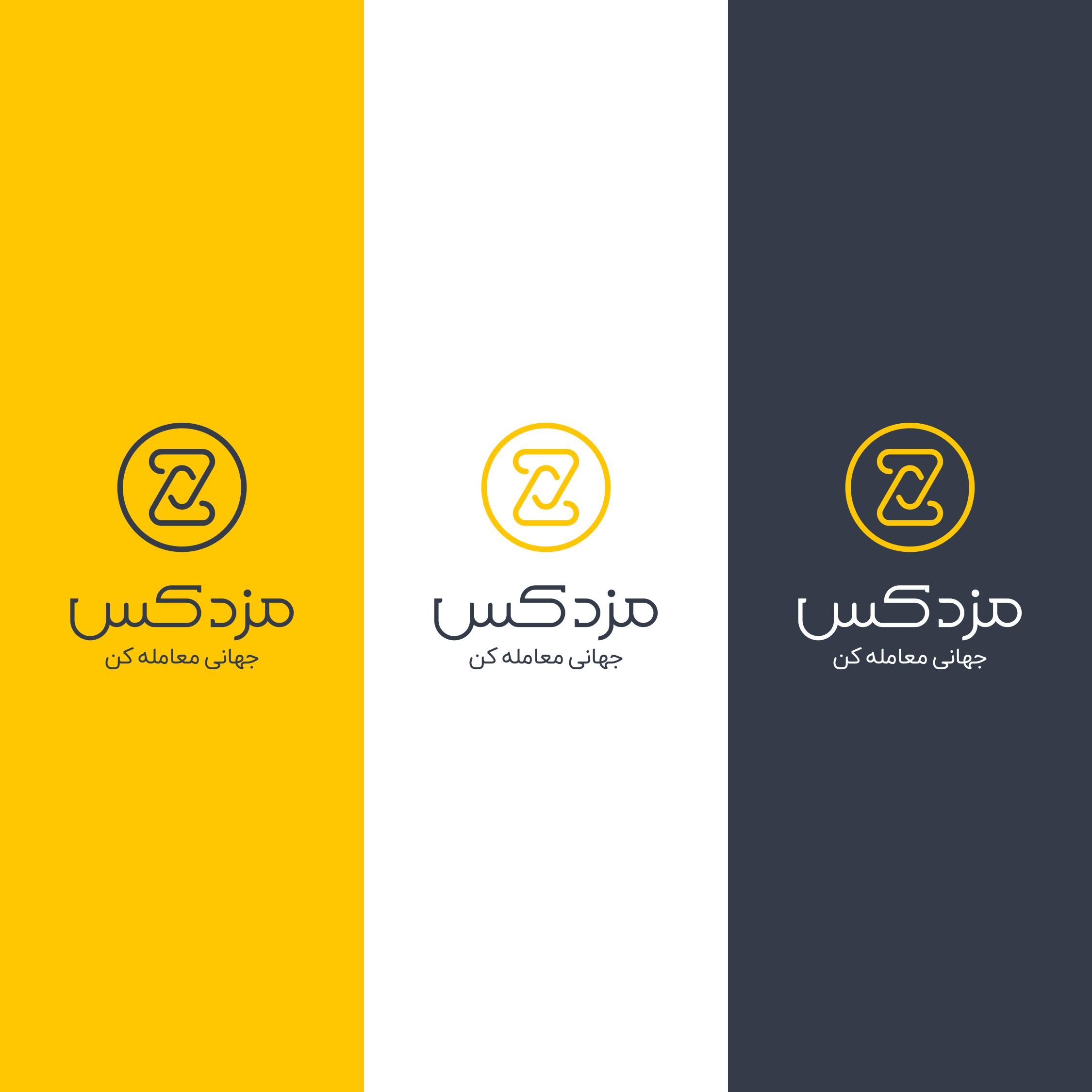 طراحی برند مزدکس آژانس برندسازی ذن mazdax branding be zen branding agency