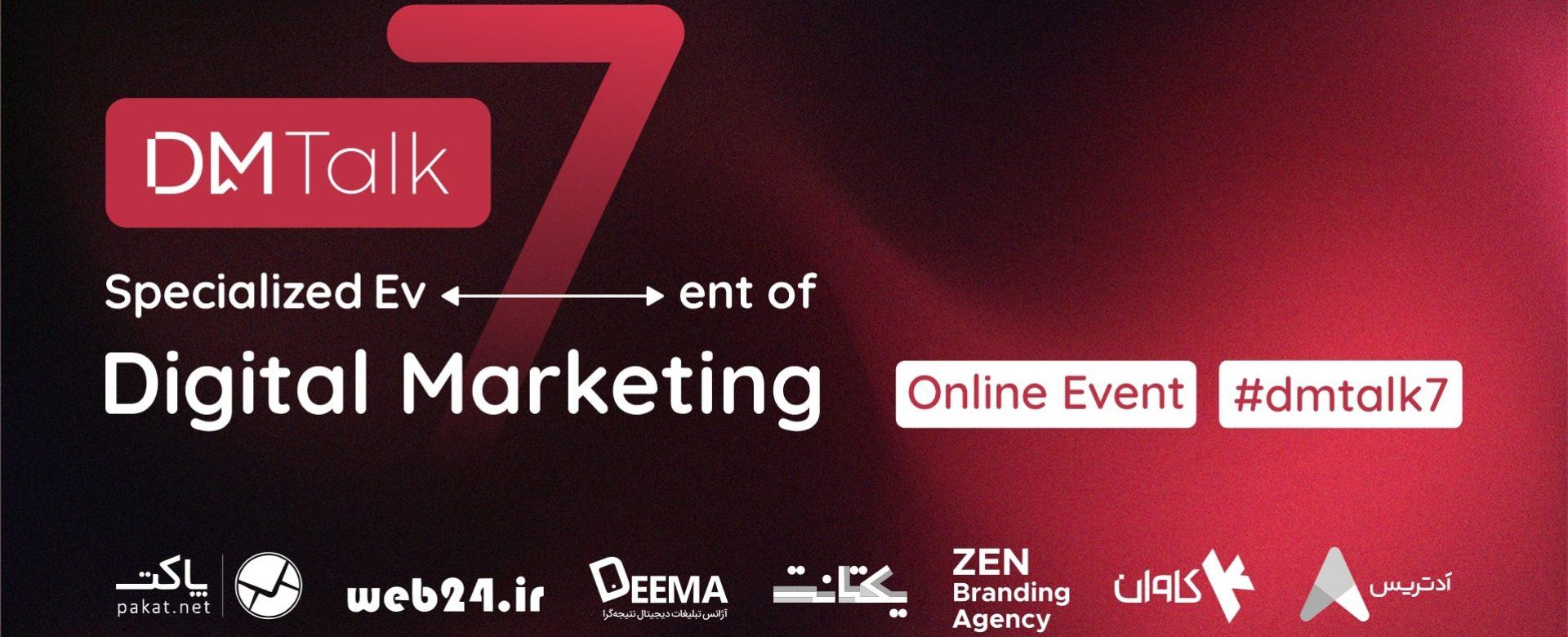 طراحی دی ام تاک 7 DM Talk 7 آژانس بردسازی ذن ZEN Branding agency (9)