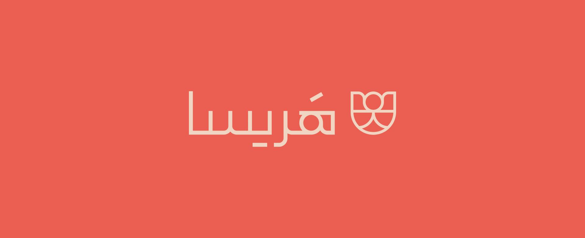 طراحی هویت بصری هریسا harissa visual identity design zen branding agency آژانس برندسازی ذن (3)-min